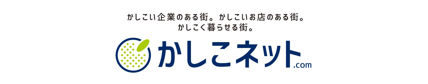 かしこネット.com